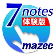 7notes with mazec体験版のロゴ